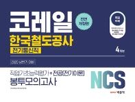 NCS 코레일 한국철도공사 전기통신직 직업기초능력평가+전공(전기이론) 봉투모의고사(2020)