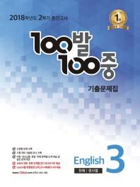 중학 영어 중3-2 중간고사 기출문제집(천재 정사열)(2018)(100발 100중)