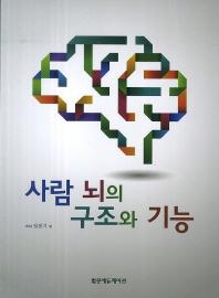 사람 뇌의 구조와 기능