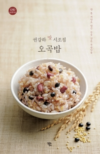 오곡밥(알토란시선 39)