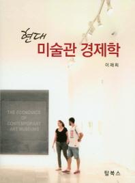 현대 미술관 경제학(양장본 HardCover)