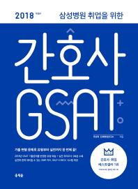 간호사 GSAT(2018)