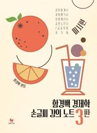 경제학 미시편 손글씨 강의노트(함경백)(3판)