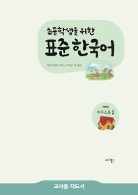 표준 한국어 저학년 의사소통. 2(교사용 지도서)(초등학생을 위한)