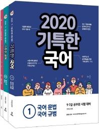 기특한 국어 세트(2020)