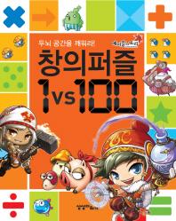 메이플 스토리 창의퍼즐 1vs100