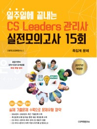 CS리더스(CS leaders)관리사 실전모의고사 15회(2017)(일주일에 끝내는)(개정판)