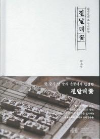 진달래꽃(활판인쇄로 다시읽는)(양장본 HardCover)