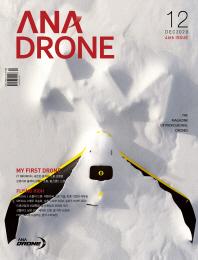 ANA Drone(아나드론)(2018년 12월호)