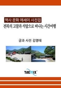전북의 고찰과 석탑으로 떠나는 시간여행