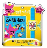 핑크퐁 사운드북 스마트워치