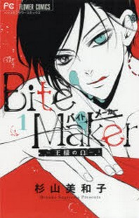 BITE MAKER 王樣のΩ 1