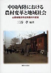 中國內陸における農村變革と地域社會 山西省臨汾市近郊農村の變容