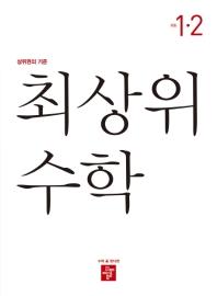 초등 수학 1-2(2020)(최상위 수학)