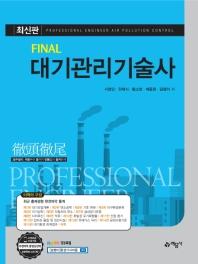 대기관리기술사(2019)(Final)