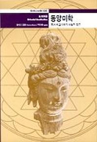 동양미학(열화당미술책방 20)