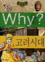 Why? 한국사: 고려시대(2판)(초등역사학습만화 3)(양장본 HardCover)