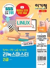 리눅스마스터 2급 기본서(2021)(이기적)