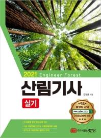 산림기사 실기(2021)