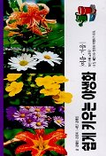 쉽게 키우는 야생화 / 김태정, 강은희