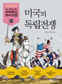 미국의 독립전쟁(세계석학들이 뽑은 만화 세계대역사 50사건 24)