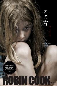 중독(오늘 메디컬북스 베스트 시리즈 3)