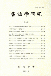 서지학연구. 49