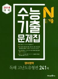 고등 영어영역 독해 고난도유형편 241제 수능기출문제집(2018 대비)