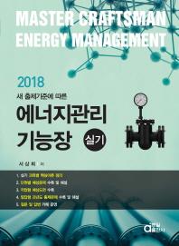 에너지관리기능장 실기(2018)(새 출제기준에 따른)