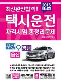 택시운전 자격시험 총정리문제(부산 울산 경남)(2016)