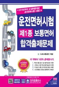 운전면허시험 제1종 보통면허 합격출제문제(2019)(8절)(CD1장포함)