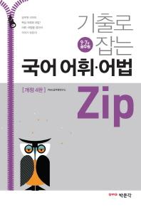 기출로 잡는 국어 어휘 어법 Zip(9 7급 공무원)(개정판 4판)