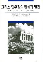 그리스 민주정의 탄생과 발전(반양장)