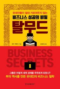 비즈니스 성공의 비밀 탈무드