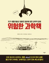 위험한 과학책(양장본 HardCover)