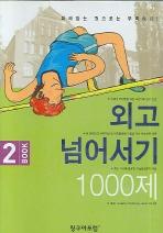 외고 넘어서기 1000제 2(CD4장포함)