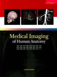 Medical Imaging of Human Anatomy(인체의료영상해부학)(양장본 HardCover)