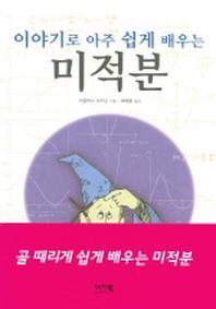 미적분 /상단면에이름유/182