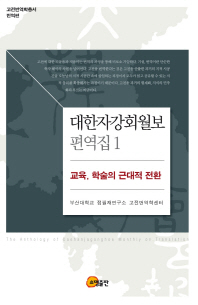 대한자강회월보 편역집. 1(고전번역학총서 번역편)(반양장)