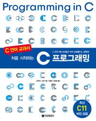 C 프로그래밍(처음 시작하는)