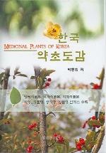 한국 약초도감 /새책수준 ☞ 서고위치: 평 cw5