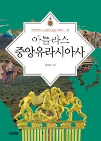 아틀라스 중앙유라시아사(Historical Atlas Series 5)(양장본 HardCover)
