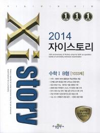 수학1 B형(1033제)(2014)(자이스토리)
