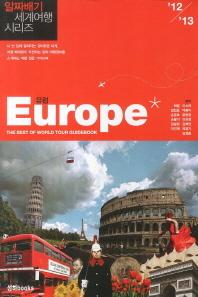 유럽(2012 2013)