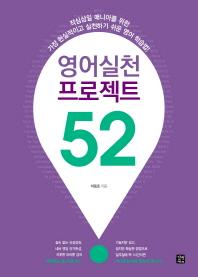 영어실천 프로젝트 52