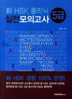 신 HSK 클리닉 실전모의고사 5급(별책부록1권포함)