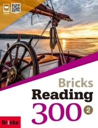 Bricks Reading 300. 2