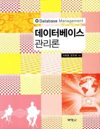 데이터베이스 관리론(양장본 HardCover)