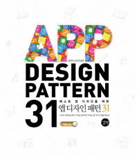 App Design Pattern 31(CD1장포함)