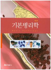 기본병리학